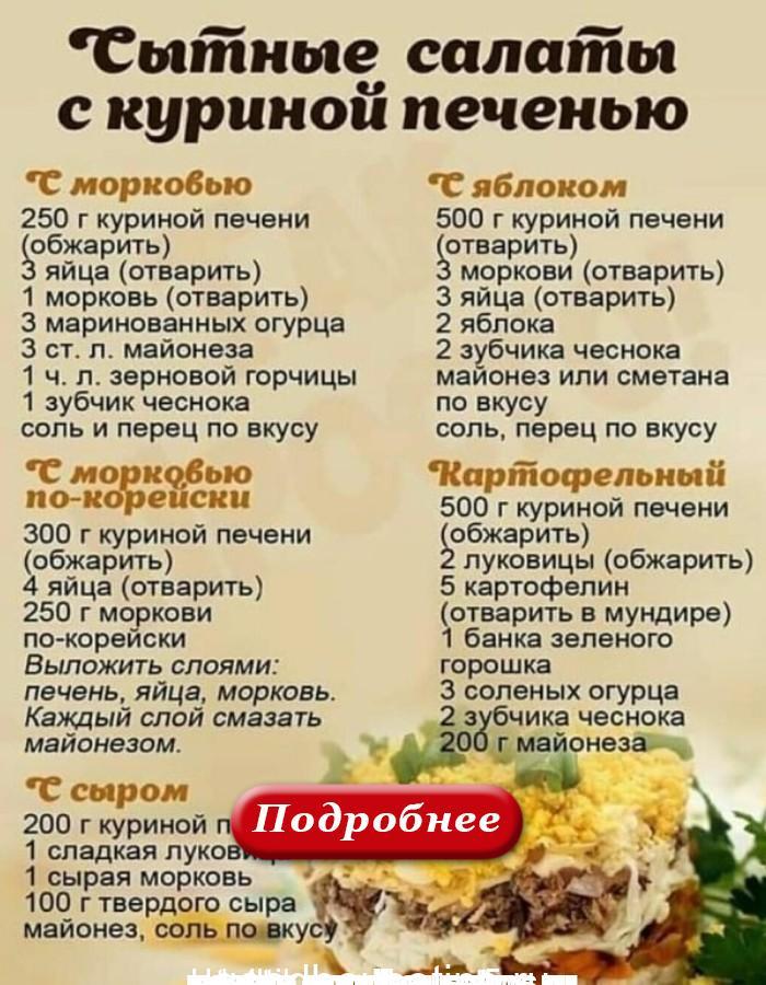 Рецепты салатов с куриной печенью на любой вкус, обязательно сохраните!!