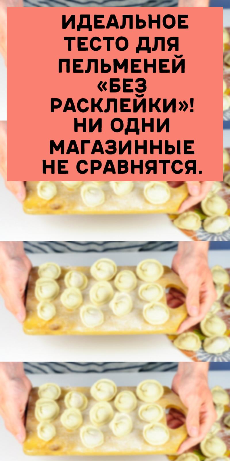 www.pinterest.ru Идеальное тесто для пельменей «Без расклейки»!