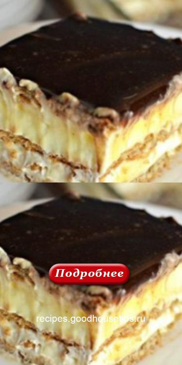 Торт-эклер без выпечки на скорую руку.