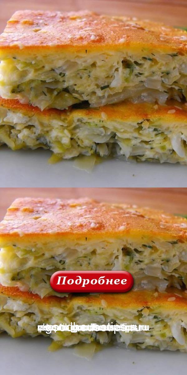 Бесподобный капустный пирог » Остановиться невозможно»