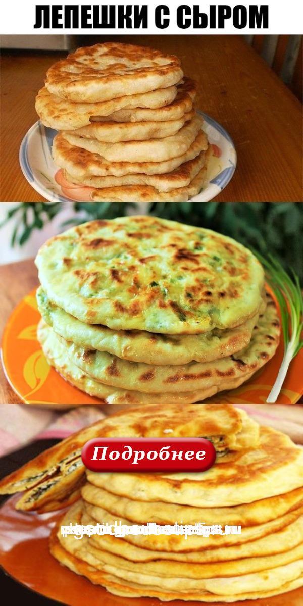 ЗАБЫТЫЙ бабушкин рецепт. Лепешки с сыром для ЛЕНИВЫХ.