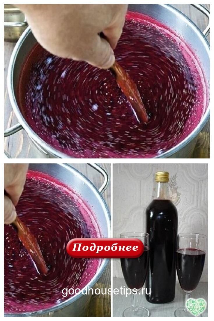 Домашнее вино из черной смородины!