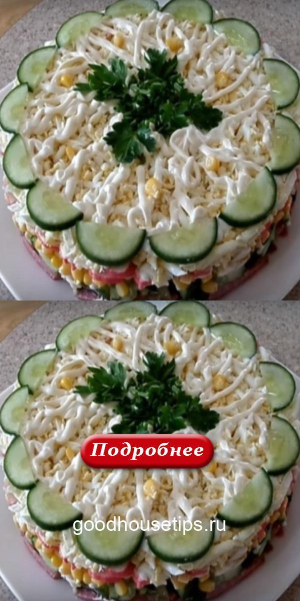 Очень вкусный, легкий и нежный салат с крабовыми палочками, свежим огурчиком и кукурузой понравится всем!