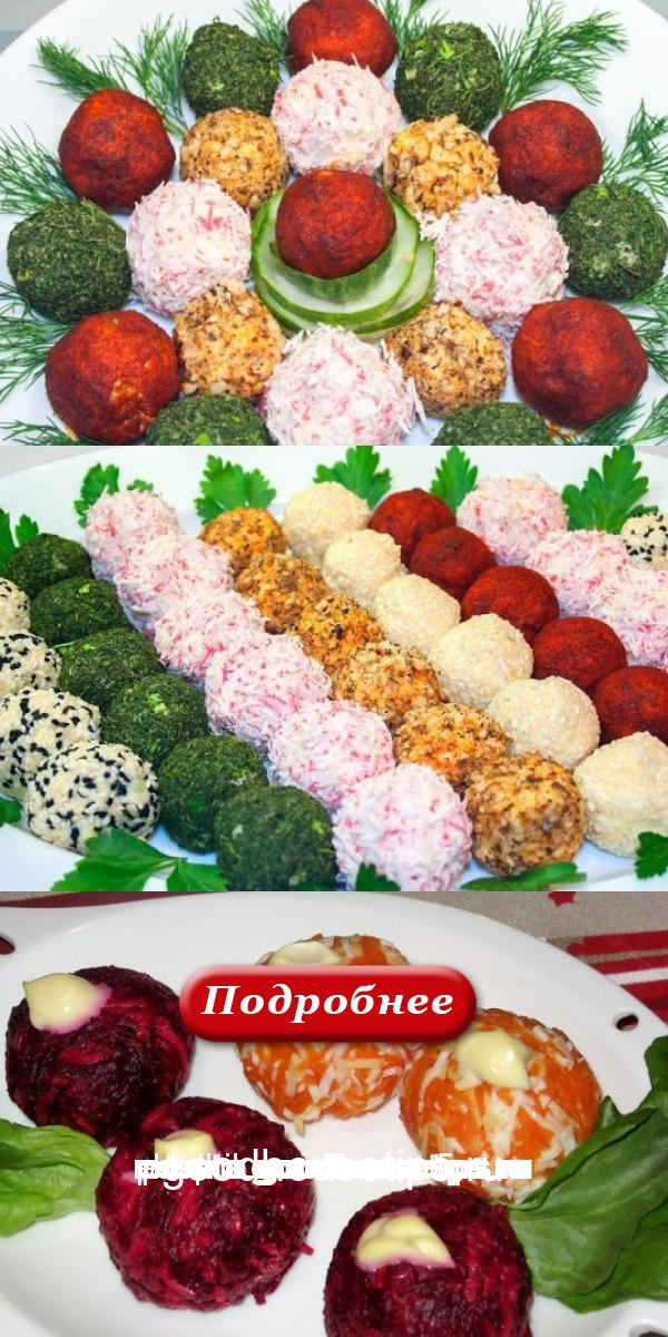 Порционные салатные шарики