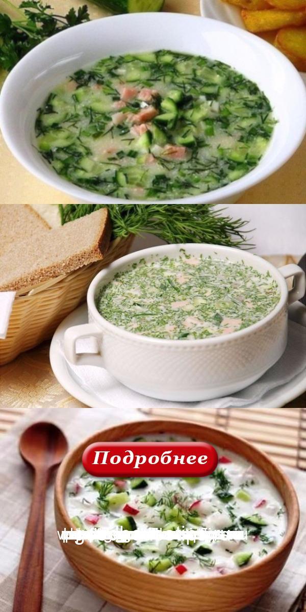 Простые и аппетитные рецепты очень любимой всеми окрошки.