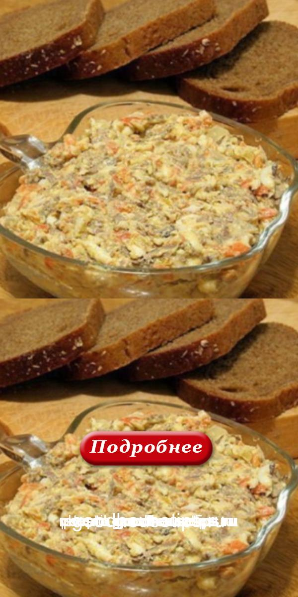 Салат с печенью, морковкой и луком — один из моих любимых