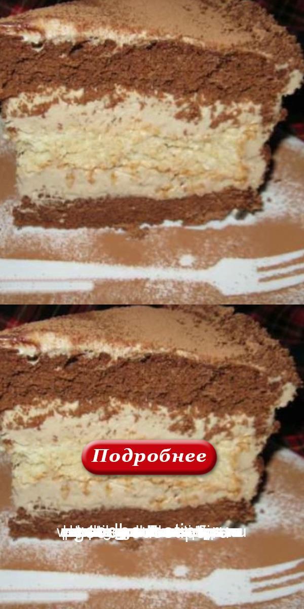 Торт шоколадно-кунжутный с кремом из халвы.