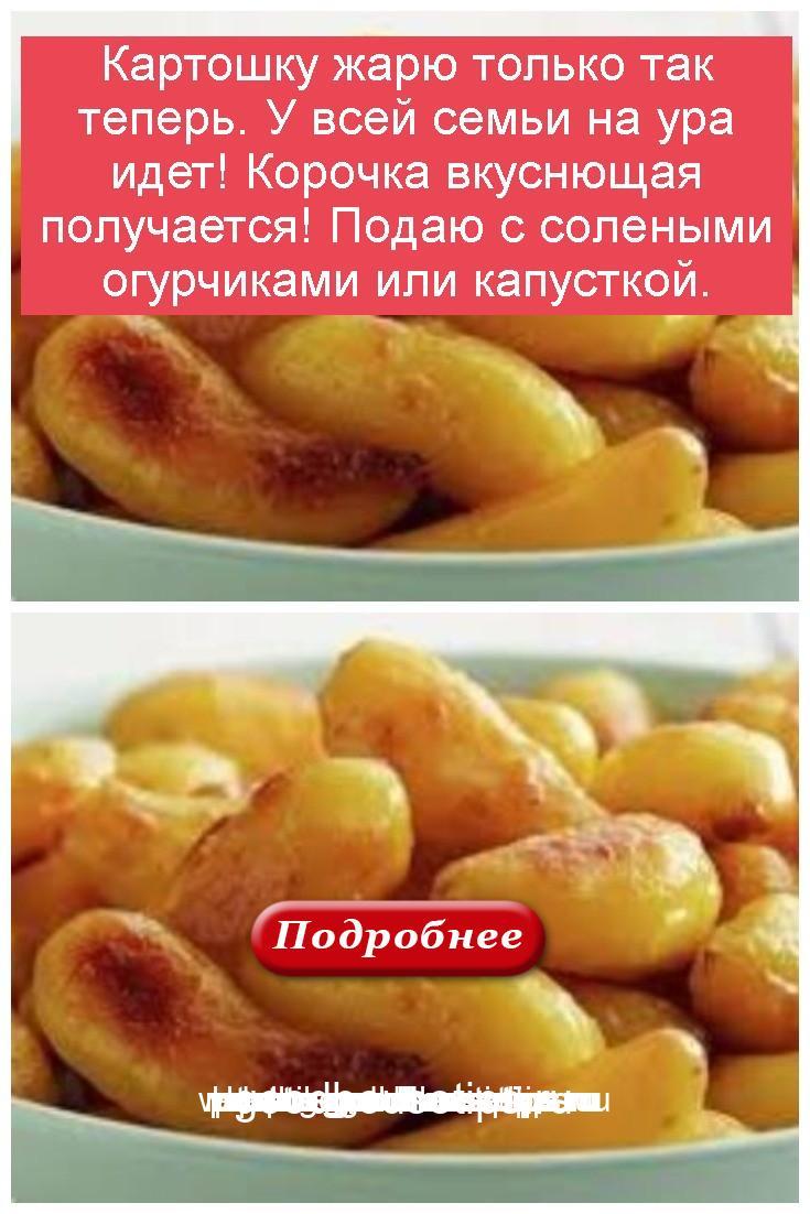 Картошку жарю только так теперь. У всей семьи на ура идет! Корочка вкуснющая получается! Подаю с солеными огурчиками или капусткой.