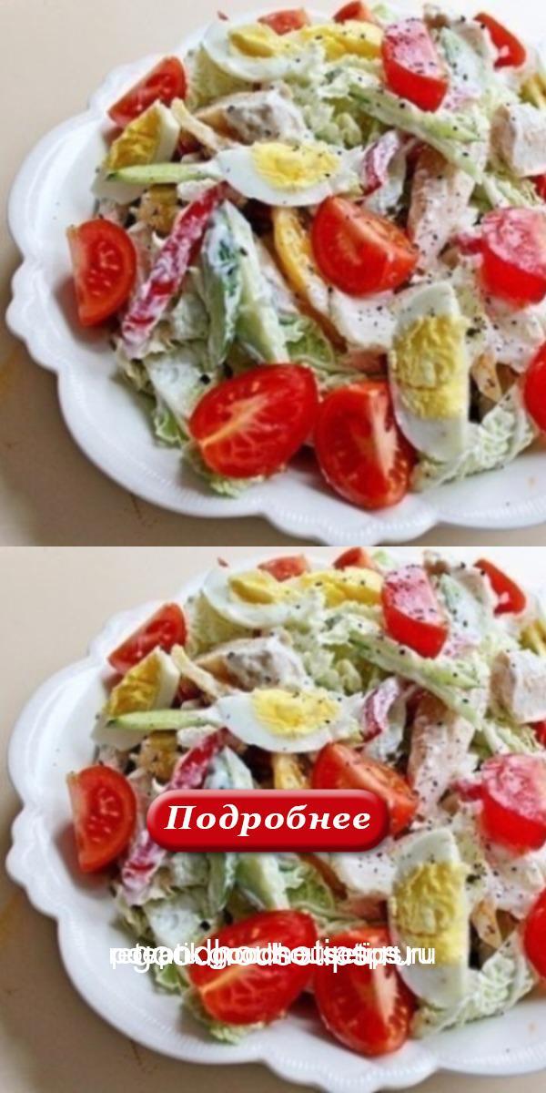 Легкий и вкусный диетический куриный салатик
