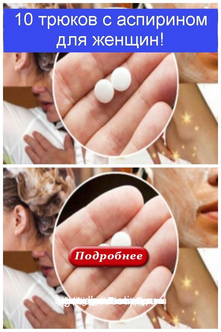 10 трюков с аспирином для женщин 4