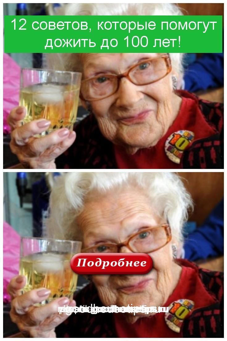 12 советов, которые помогут дожить до 100 лет 4