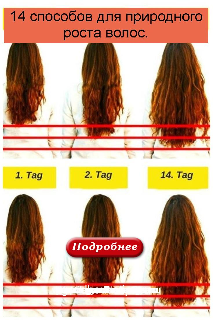14 способов для природного роста волос 4