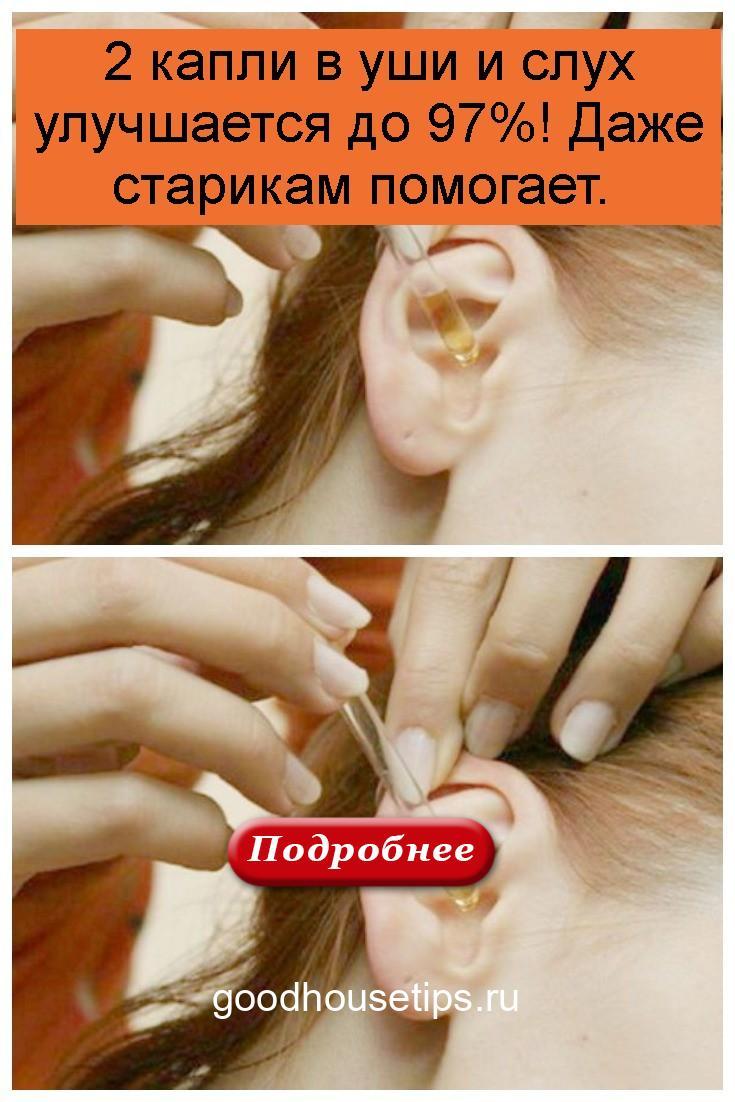 2 капли в уши и слух улучшается до 97%! Даже старикам помогает 4