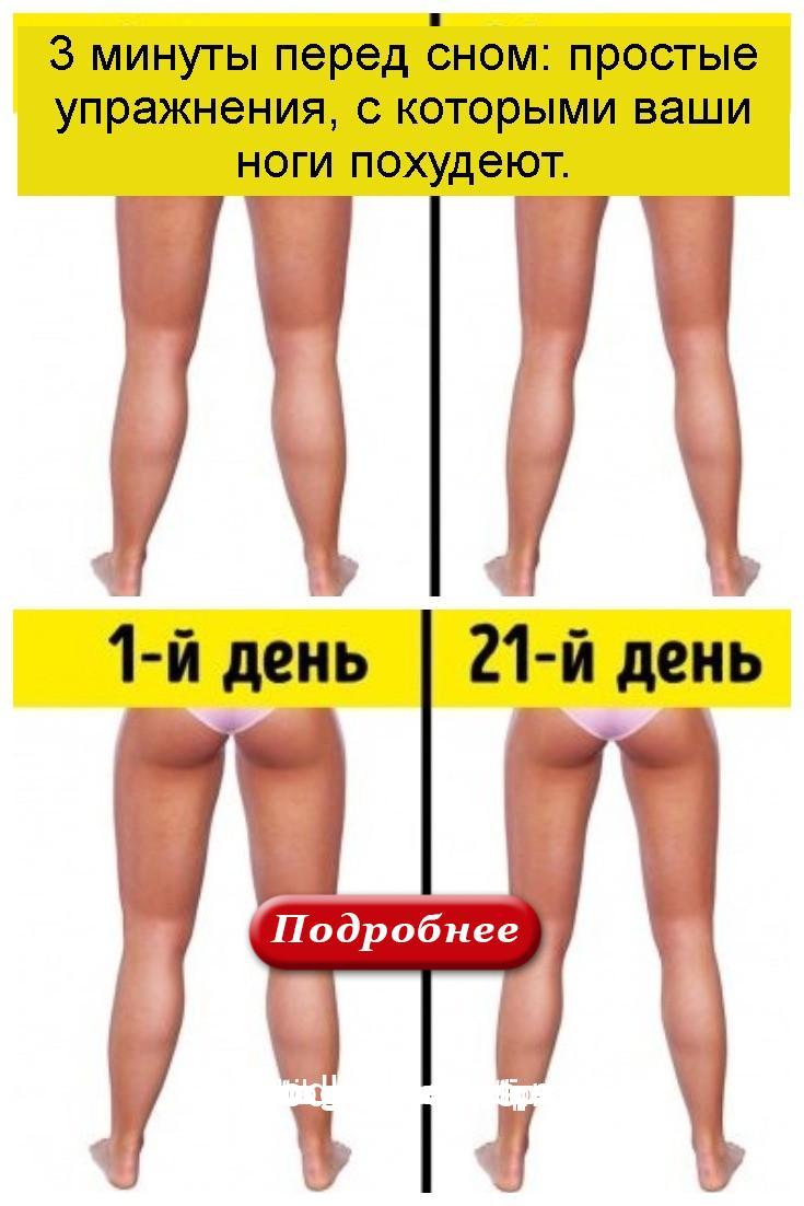 3 минуты перед сном: простые упражнения, с которыми ваши ноги похудеют 4