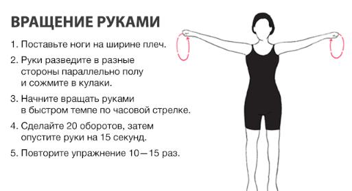 6 упражнений для красивых рук 1