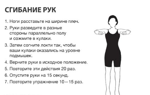 6 упражнений для красивых рук 4