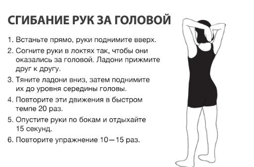 6 упражнений для красивых рук 5