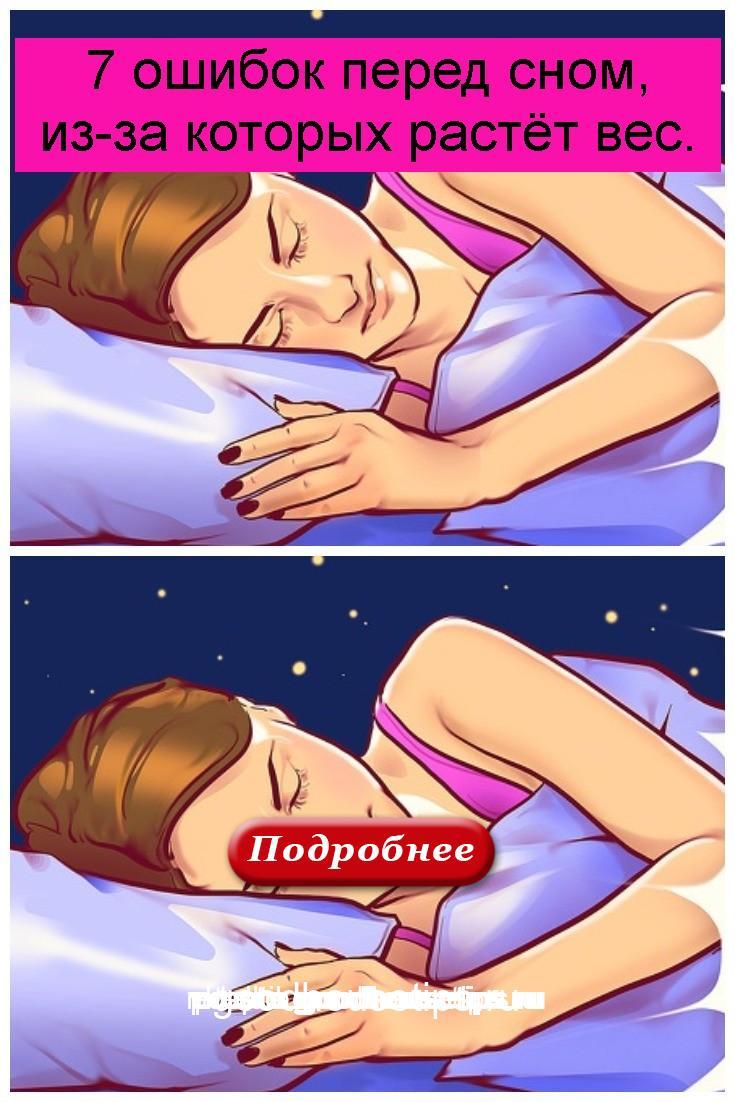 7 ошибок перед сном, из-за которых растёт вес 4