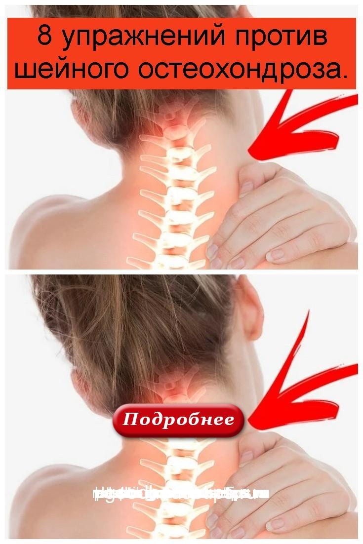 8 упражнений против шейного остеохондроза 4