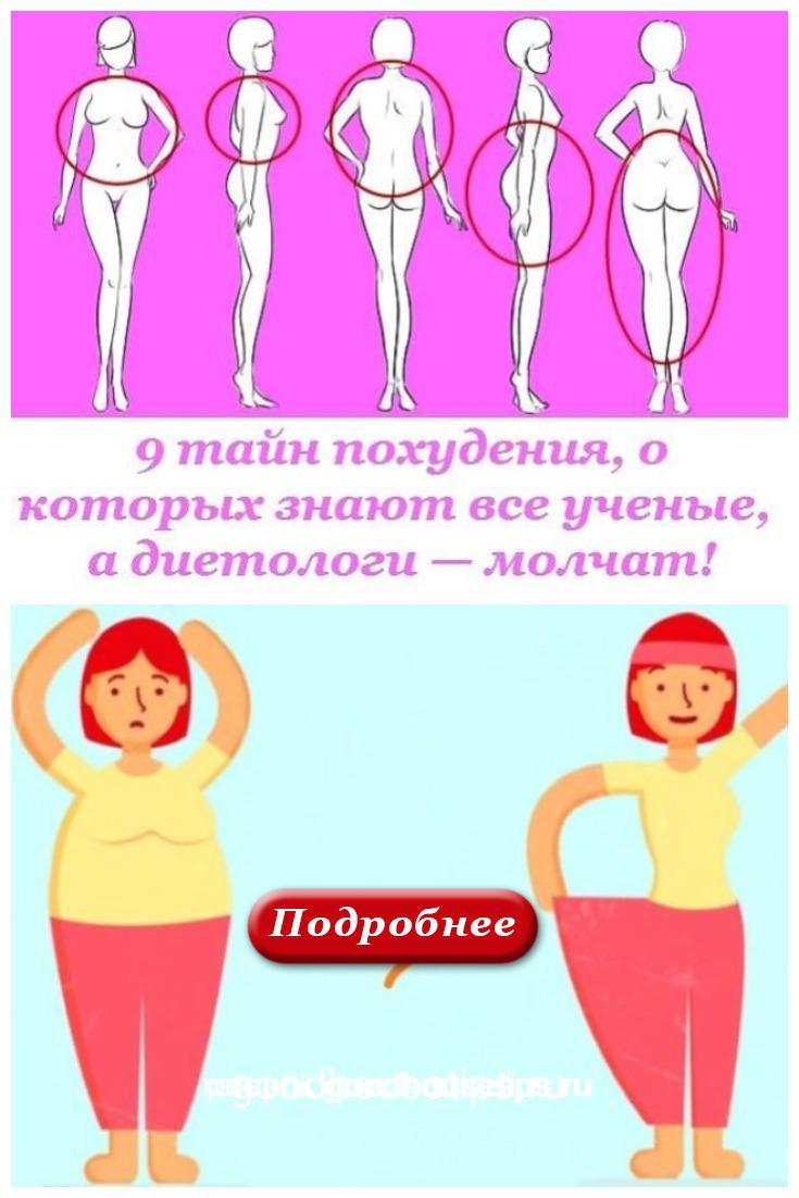 9 тайн похудения, о которых знают все ученые, а диетологи — молчат 8