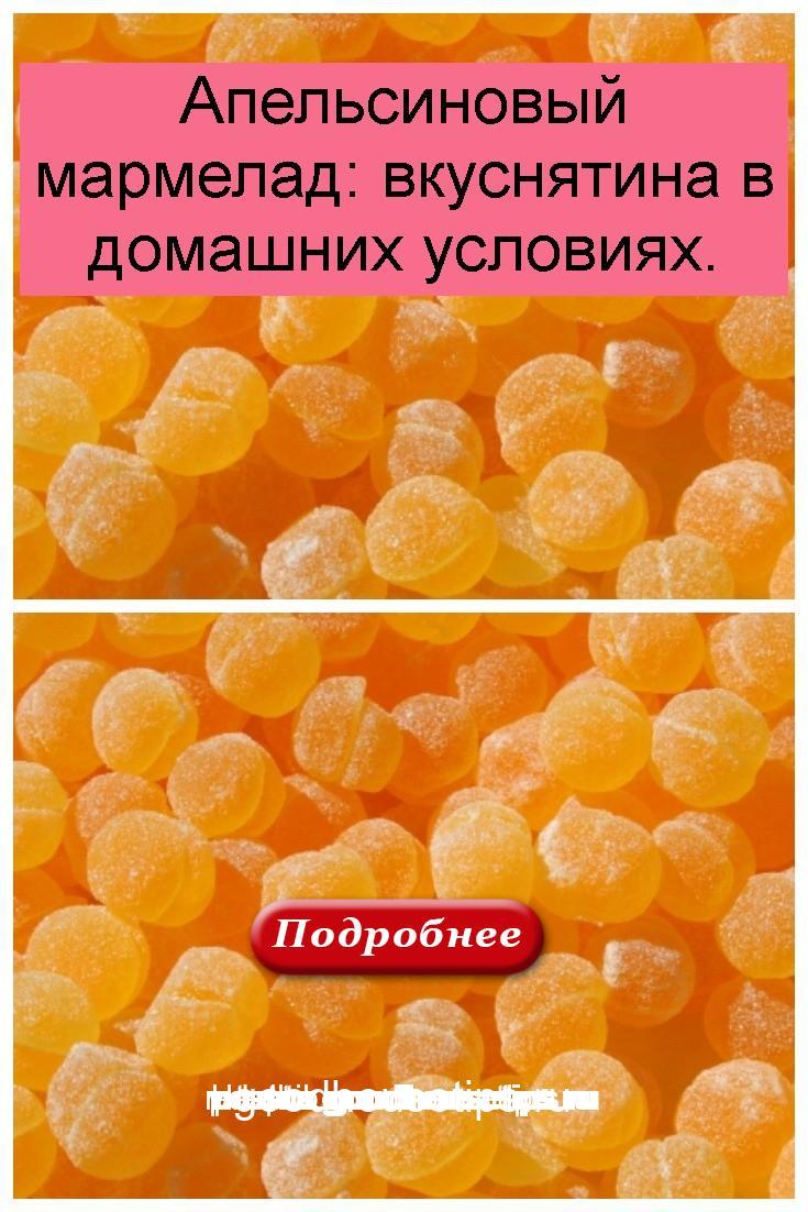 Апельсиновый мармелад: вкуснятина в домашних условиях 4