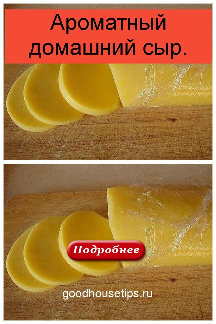 Ароматный домашний сыр 4