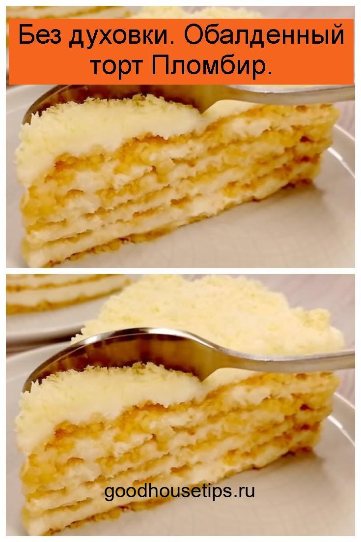 Без духовки. Обалденный торт Пломбир 4