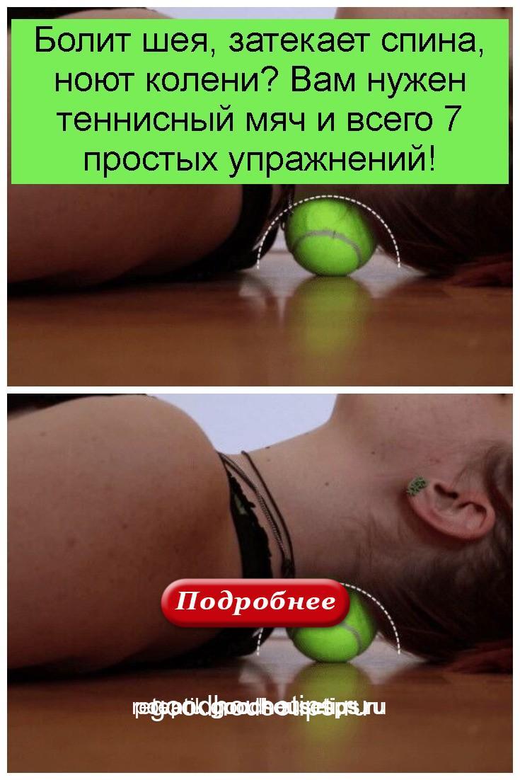Болит шея, затекает спина, ноют колени? Вам нужен теннисный мяч и всего 7 простых упражнений 4
