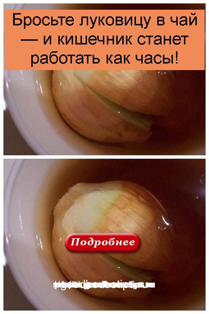 Бросьте луковицу в чай — и кишечник станет работать как часы 4