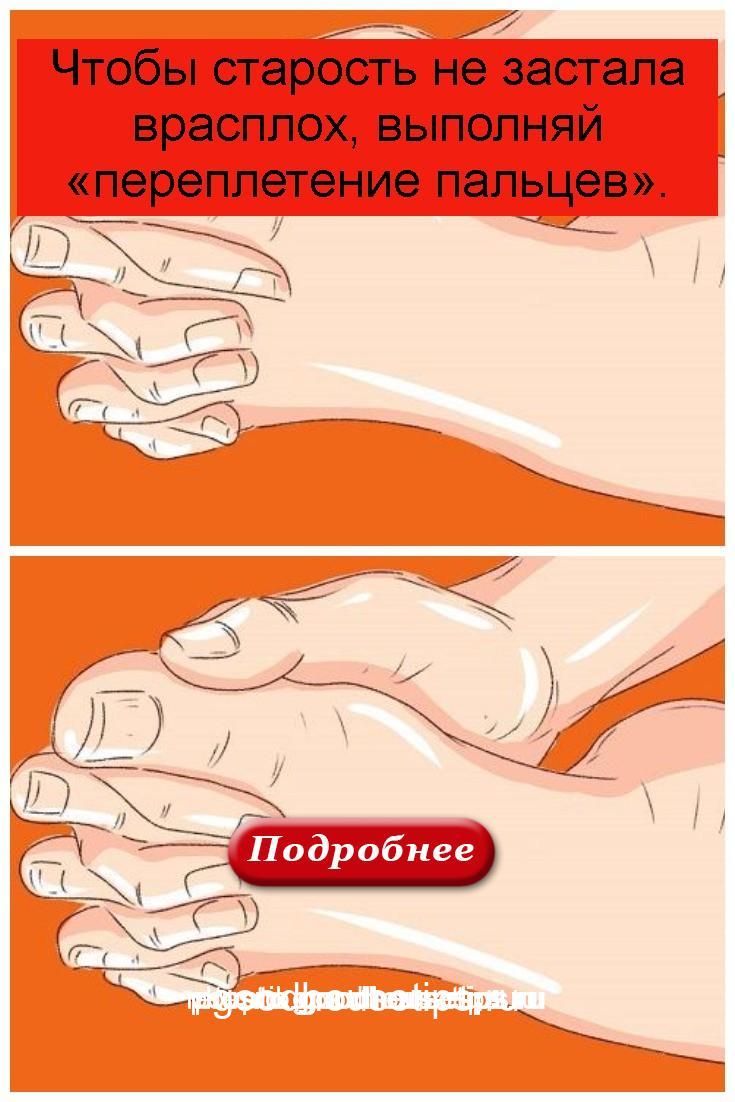 Чтобы старость не застала врасплох, выполняй «переплетение пальцев» 4