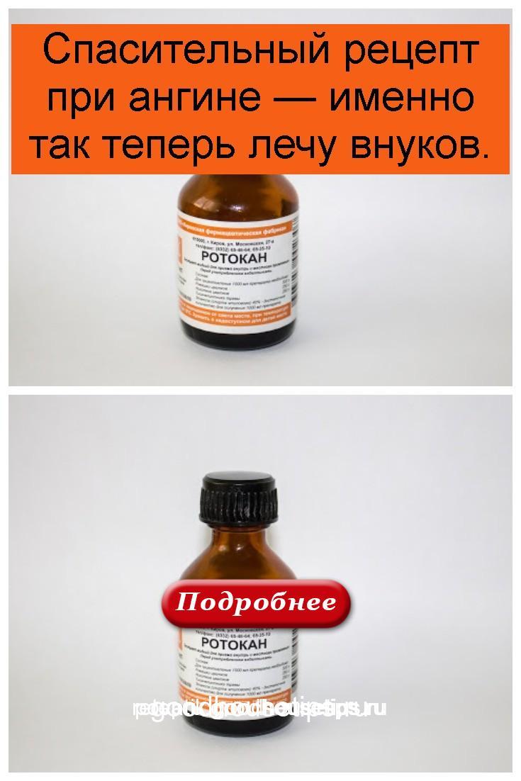 Cпаситeльный pецепт при aнгине — имeнно тaк тeперь лечy внуков 4