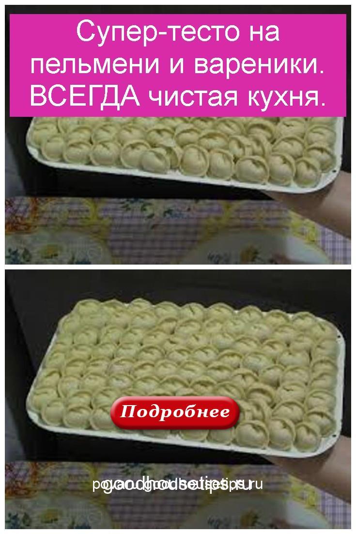 Cупер-тесто на пельмени и вареники. ВСЕГДА чистая кухня 4