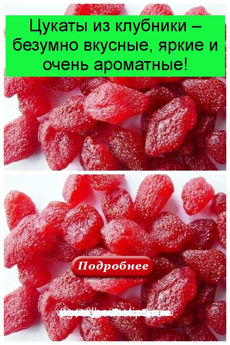Цукаты из клубники – безумно вкусные, яркие и очень ароматные 4
