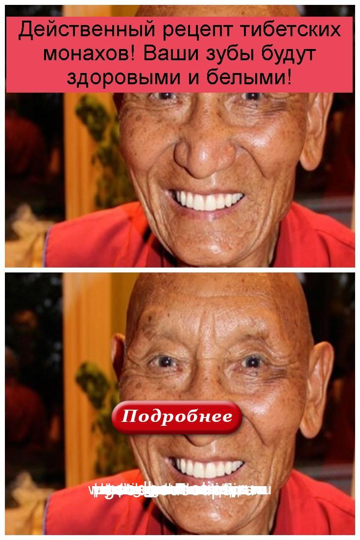 Действенный рецепт тибетских монахов! Ваши зубы будут здоровыми и белыми 4