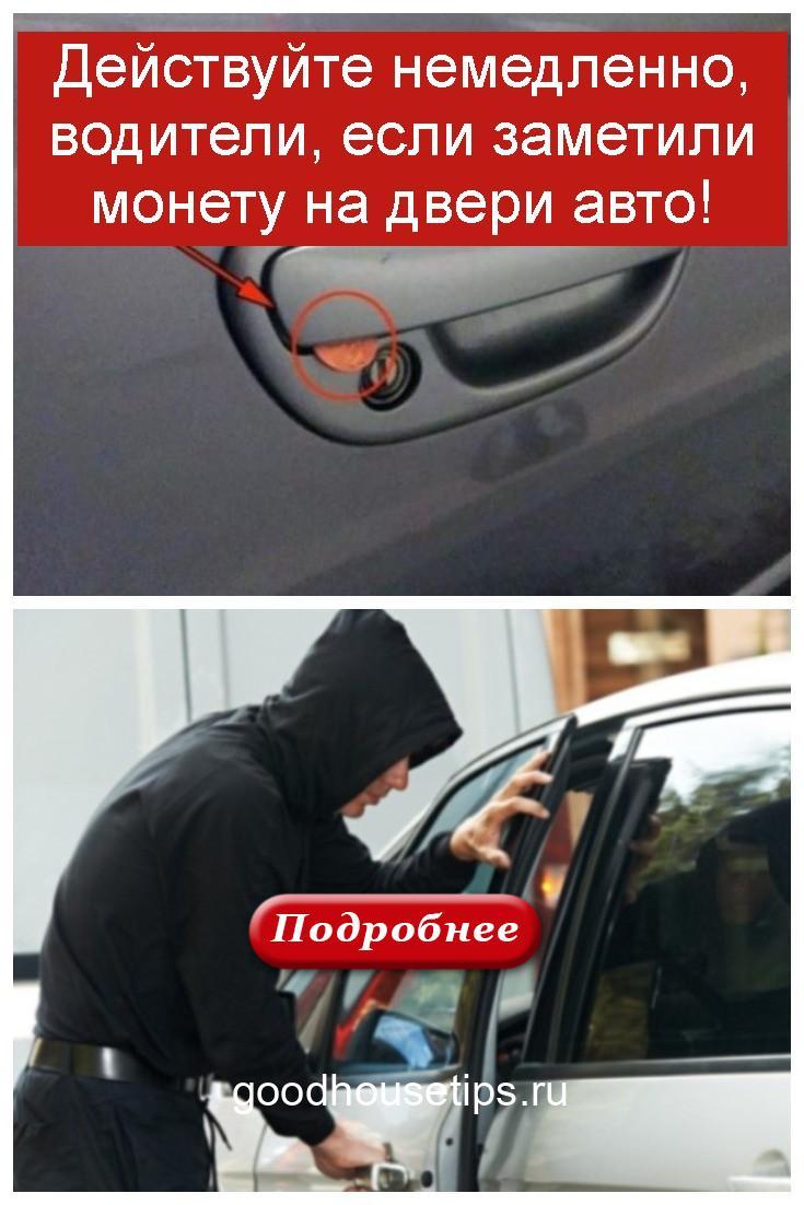 Действуйте немедленно, водители, если заметили монету на двери авто 6