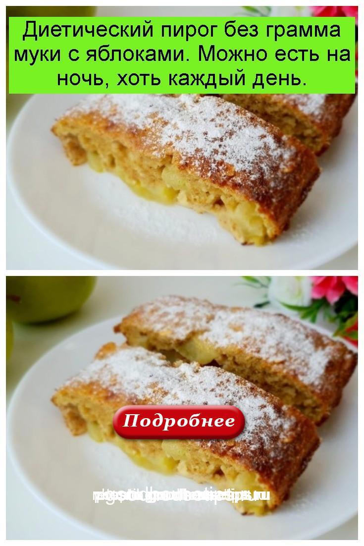 Диетический пирог без грамма муки с яблоками. Можно есть на ночь, хоть каждый день 4