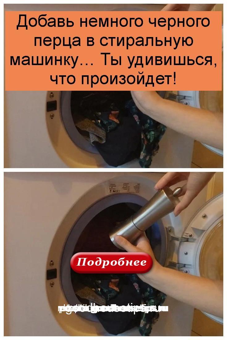 Добавь немного черного перца в стиральную машинку… Ты удивишься, что произойдет 4