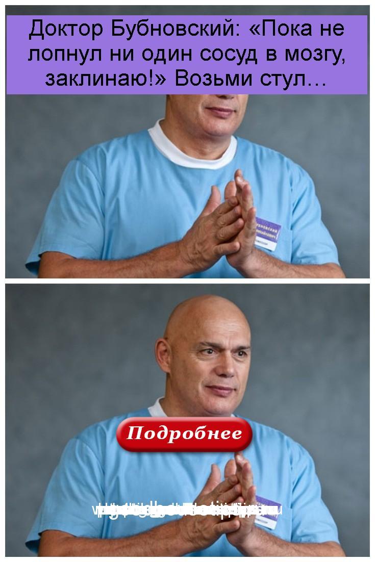 Доктор Бубновский: «Пока не лопнул ни один сосуд в мозгу, заклинаю!» Возьми стул 4