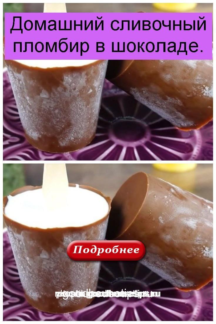 Домашний сливочный пломбир в шоколаде 4