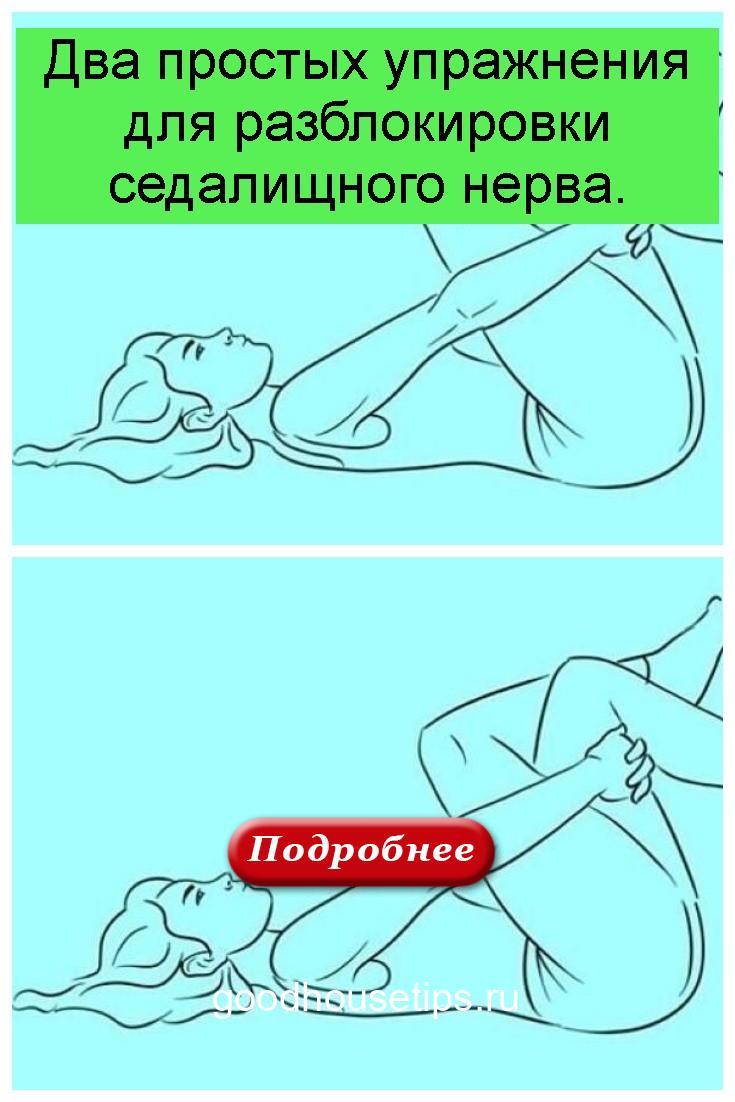 Два простых упражнения для разблокировки седалищного нерва 4