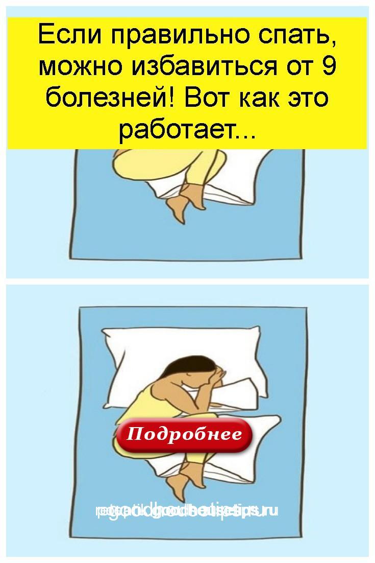 Если правильно спать, можно избавиться от 9 болезней! Вот как это работает 4