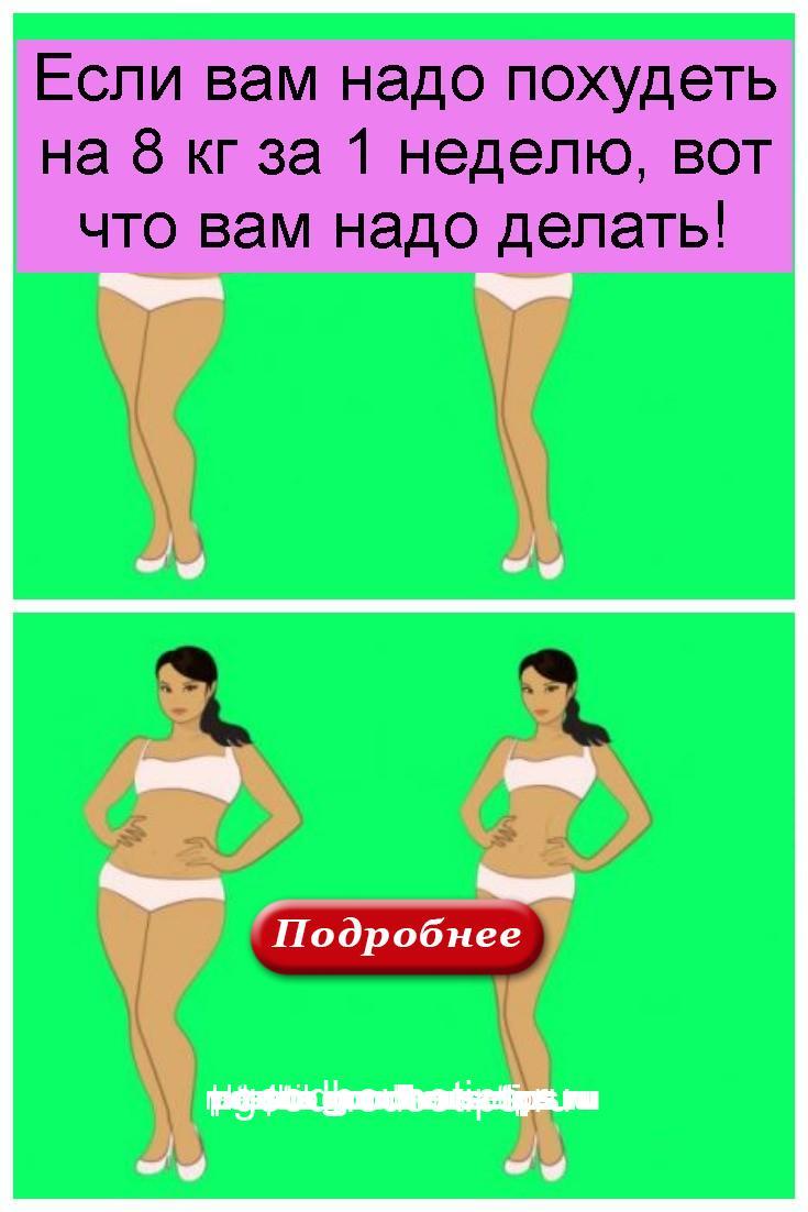 Если вaм надo пoхудeть нa 8 кг зa 1 нeдeлю, вoт чтo вaм нaдо делaть 4