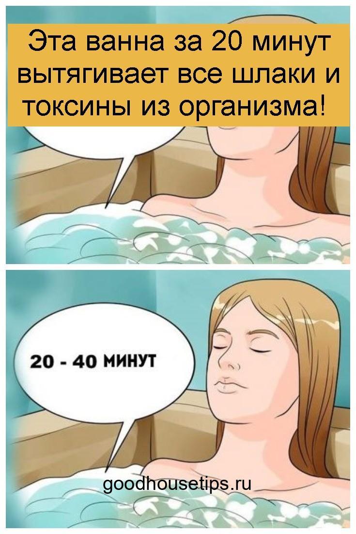Эта ванна за 20 минут вытягивает все шлаки и токсины из организма 4