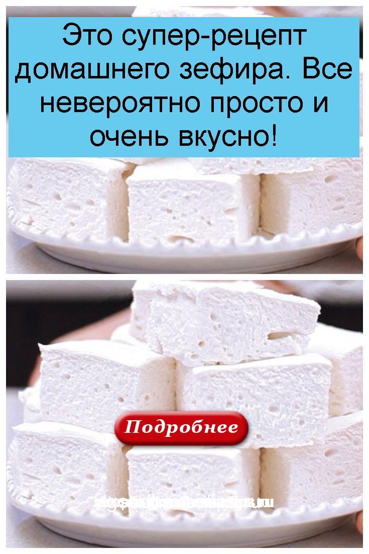 Это супер-рецепт домашнего зефира. Все невероятно просто и очень вкусно 4