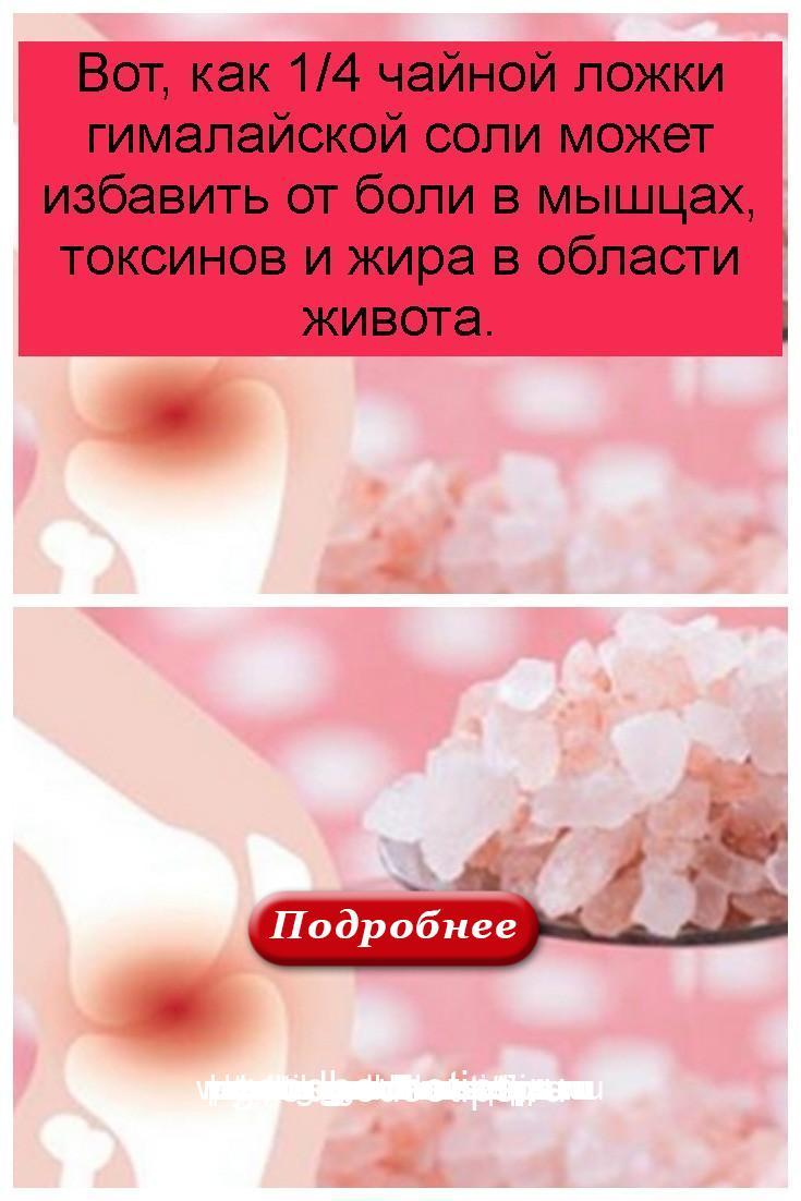 Вот, как 1/4 чайной ложки гималайской соли может избавить от боли в мышцах, токсинов и жира в области живота.Вот, как 1/4 чайной ложки гималайской соли может избавить от боли в мышцах, токсинов и жира в области живота 4