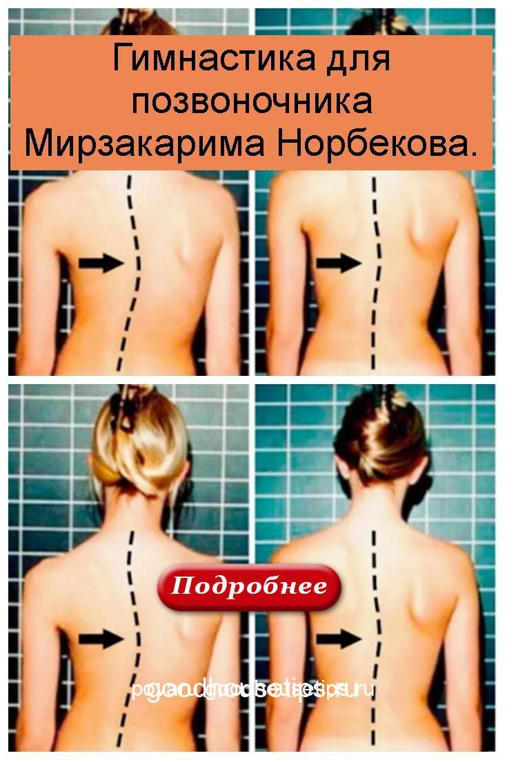 Гимнастика для позвоночника Мирзакарима Норбекова 4