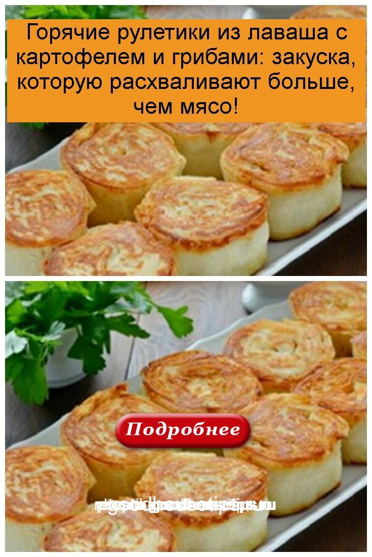 Горячие рулетики из лаваша с картофелем и грибами: закуска, которую расхваливают больше, чем мясо 4