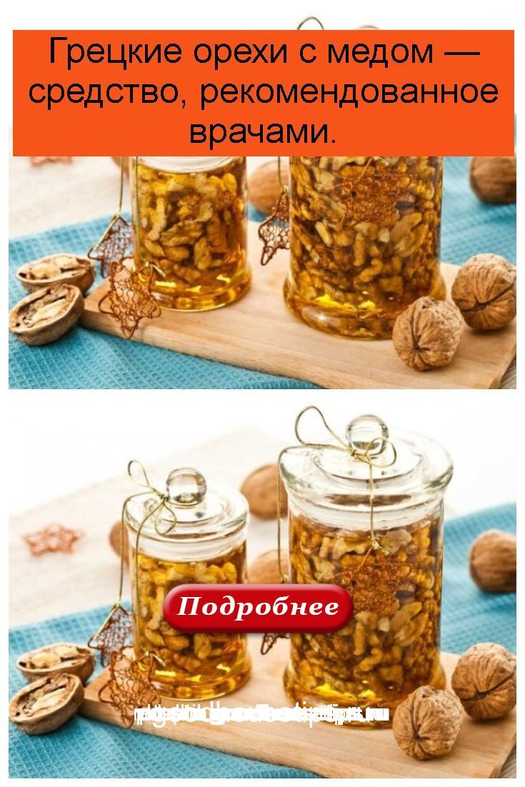 Грецкие орехи с медом — средство, рекомендованное врачами 4