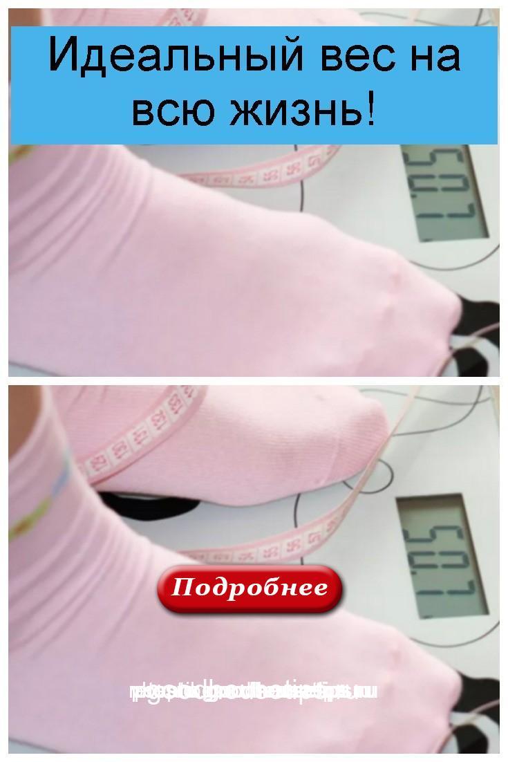 Идеальный вес на всю жизнь 4
