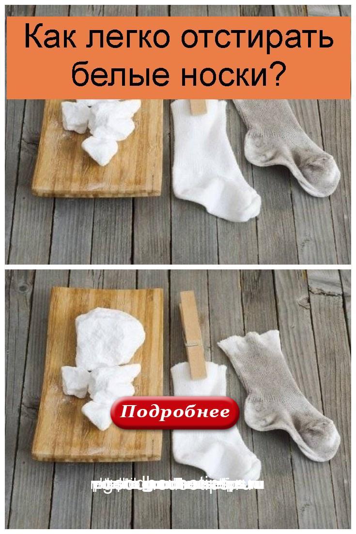 Как легко отстирать белые носки 4
